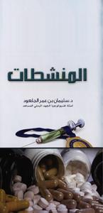 كتاب أساسيات في تغذية الرياضيين والمكملات الغذائية pdf