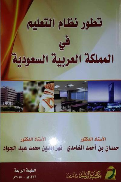 تحميل كتاب نظام التعليم في المملكة العربية السعودية pdf