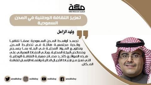 تعزيز الثقافة الوطنية في المدن السعودية