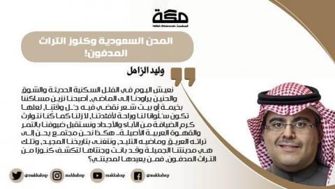 المدن السعودية وكنوز التراث المدفون..!