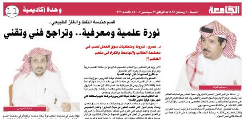 Musaed AlAwad Speech to KSU Weekly Newsletter