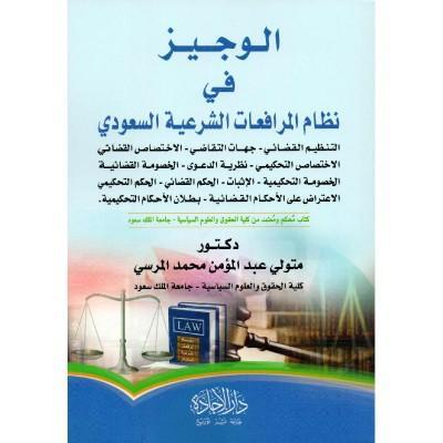 الوجيز في نظام المرافعات الشرعية السعودي د متولي عبد المؤمن محمد المرسي Ksu Faculty