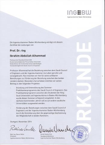 شهادة تقدير من قبل هيئة المهندسين الألمانية لتأسيس برنامج تدريب الطلبة الصيفي